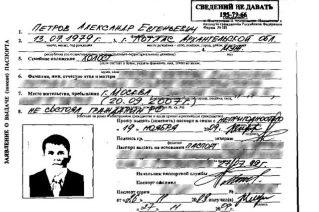 bellingcrap_passportform_fake