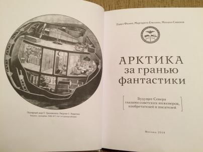 arctic_book_2